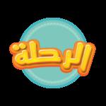 ElRe7la logo transparent